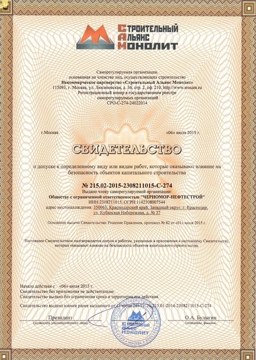 Черномор нефтестрой краснодар отзывы сотрудников